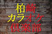 柏崎カラオケ倶楽部
