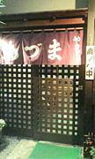 あづま(居酒屋)