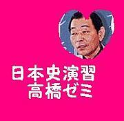 日本史演習 高橋ゼミ