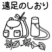 遠足、スポーツ@岡山