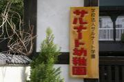 サルナート 宮島幼稚園