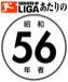 SNFあたりの56者(56会)