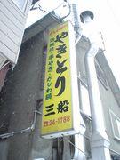 【公認】やきとり三船@岩見沢