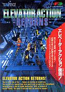エレベーターアクションR