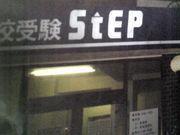 STEP 杉田スクール