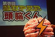 裏大喜利王決定戦「頭脳くん」