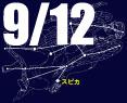 9月12日生まれ