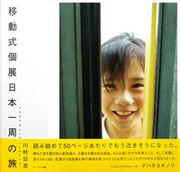 川村公志とおまけの旅!