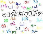 ◆◇コダ高女バスOG会◇◆
