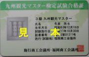 九州観光マスター検定