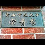 青山学院大学・常青寮