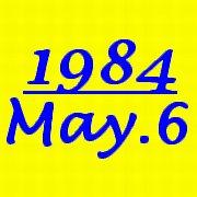 1984年5月6日