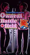 【公認】 OWARAI Battlefield