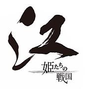 NHK大河ドラマ。今年は平清盛。