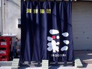 海鮮楽団 彩 IRODORI