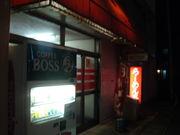 「崋山」(中華料理店)静岡沼津