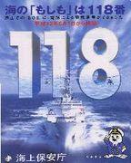 海のもしもは118番
