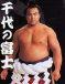 相撲最強論