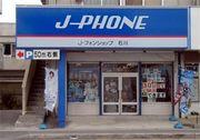 あくまでもJ-PHONEユーザー