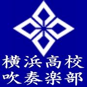横浜高校吹奏楽部