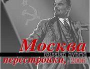 Russian hybrid