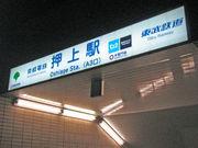 押上 (東京都墨田区)