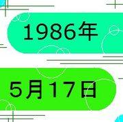 1986年5月17日生まれ♪