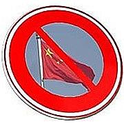 中国が大嫌い