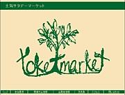 土気サタデーマーケット