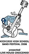 高校生バンドを応援する!