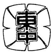 久喜市立久喜東中学校