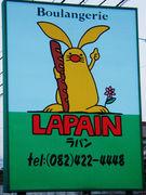 LAPAIN(ラパン)のパン
