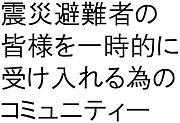 東北関東大震災避難者一時受入れ