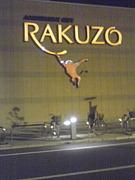 【RAKUZO印西牧の原店】