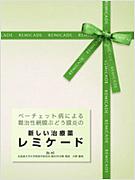 ベーチェット病 神奈川県