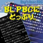 BLPBCにどっぷり。