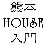 熊本HOUSE入門