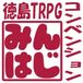 徳島TRPGみんなはじめて