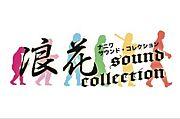 浪花sound collection