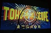 京大医学部芝蘭会軟庭部映画科