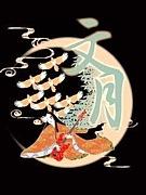 Fumitsuki
