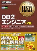 IBM技術者認定制度(資格・試験)