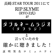 RIP SLYMEがダブラジと言った!