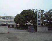 愛知県立 木曽川高校