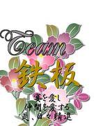team 鉄板