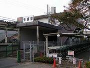 最寄駅は矢部。
