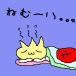だって眠いんです。