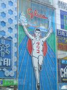 大阪DE気ままに食べ歩きツアー