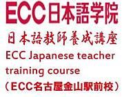 名古屋日本語教師養成講座ECC