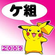 09・慶・商☆ケ組☆